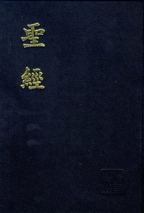 Cunp Chinese Union New Punctuation Shen Edition Traditional Script Black