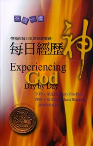 Experiencing God Day By Day (Chinese)