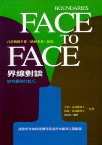 Boundaries Face to Face (Chinese)