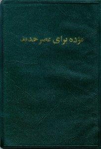 Dari New Testament (Afghanistan)