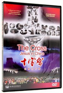 The Cross: Jesus in China