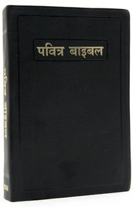 "Hindi ""Old Version"" Softcover"