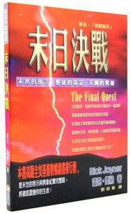 The Final Quest (Mandarin)