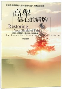 Restoring Your Shield of Faith (Chinese)