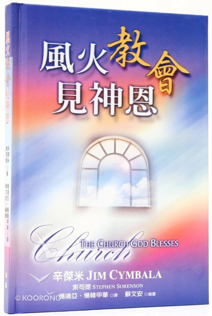 Buy The Church God Blesses Chinese By Jim Cymbala Online The