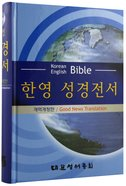 Korean New Revised/Gnb English Hardcover