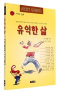A Korean: Life Worth Living (Alpha Course Korean Series)