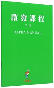 Alpha Adult Manual (Alpha Chinese Traditional Series)