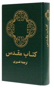 Persian Modern Bible Green (Farsi)