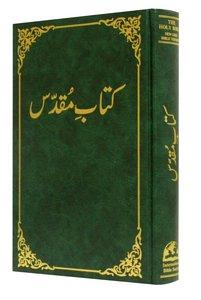 Urdu Bible (Pakistan)