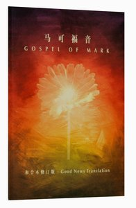 Chinese English Rcuv Simplified Script Gospel of Mark