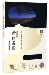 Mandarin Csb/Cuv Parallel New Testament (Simplified Chinese)
