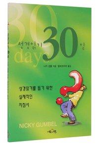 Korean: 30 Days Bible Reading Notes (Alpha Course Korean Series)