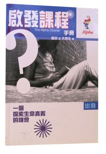 Chinese Simplified: Alpha Youth Manual 15-18 (Alpha Course Chinese Simplified Series)