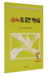 Korean: Alpha Leaders Manual (Alpha Course Korean Series)