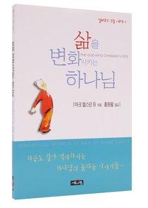 Korean: God Who Changes Lives Volume 1 (Alpha Course Korean Series)