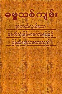 Myanmar New Testament Bible (Burmese)