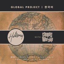 2012 Hillsong Global Project: Korean