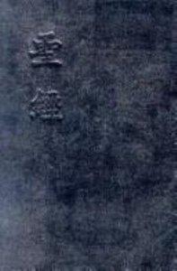 Cuv Chinese Union Version Shangti Edition Black