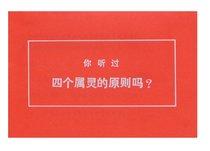 Four Spiritual Laws (Mandarin)
