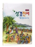Korean Bible Revised New Korean Standard Version