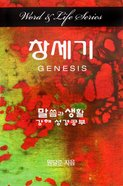 Genesis (Korean) (Word And Life Foreign Series)