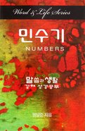 Numbers (Korean) (Word And Life Foreign Series)