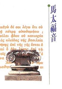 Chinese Gospel of Matthew Simplified Script