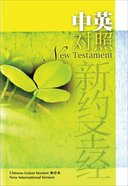 Chinese Union NIV English Parallel New Testament (Simplified)