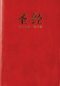 Ccb Chinese Contemporary Large Print Bible Red Simplified Script