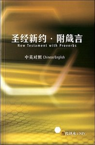 Ccb Chinese Contemporary/Niv English New Testament + Proverbs (Simplified Script)