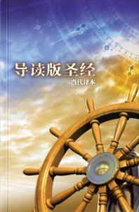 Ccb Chinese Contemporary Large Print Student Bible