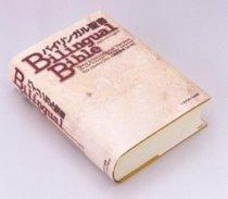 NIV Japanese English Bilingual Bible