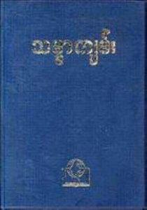 Myanmar Bible Judson (Burmese)