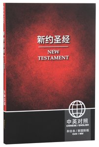 Cuv/Niv Chinese/English Bilingual New Testament Black/Red (Black Letter Edition)
