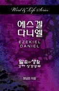 Ezekiel-Daniel (Korean) (Word & Life Series)