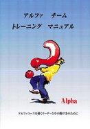 Japanese: Alpha Team Training (Manual) (Alpha Course Japanese Series)