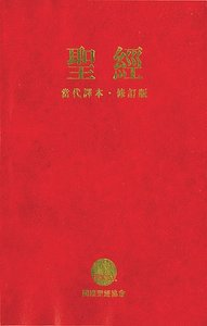 Ccb Chinese Contemporary Large Print Bible Traditional Script Red