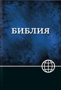 Nrt Russian Bible Paperback Blue/Black