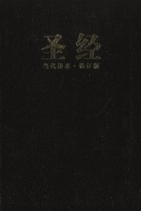 Ccb Chinese Contemporary Bible Large Print (Black Letter Edition)