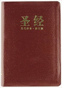 Ccb Chinese Contemporary Bible Large Print Burgundy (Black Letter Edition)