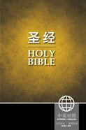 Ccb/Niv Chinese/English Bible Simplified Paperback Red/Black