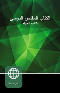Nav Arabic Study Bible