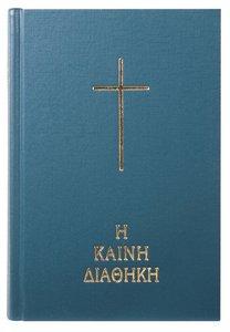 Greek New Testament, Indexed (Modern)