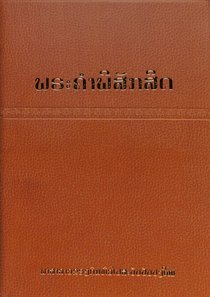 Lao Bible Common Language Translation 2000